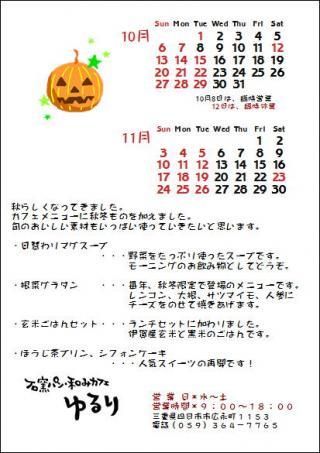 201310お知らせ