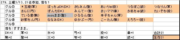 ホンテ卵月10号-2pt.JPG