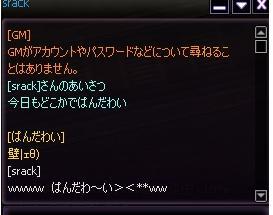 Atlantica_20100413srackちゃん4.JPG