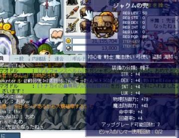 Maple100410兜87号>ぱんだ8週目.jpg
