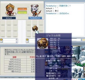 Maple100417兜90号>かあしゅ.jpg