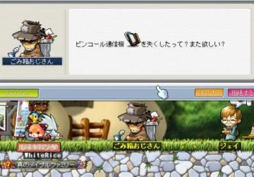 Maple101014ごみのおっさん.jpg