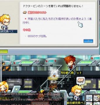 Maple101014研究員ぺす.jpg