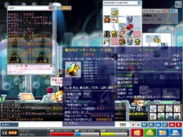 Maple101014ビジター装備.jpg