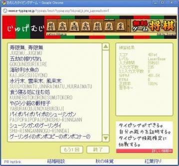 etype-Lase20110124.JPG