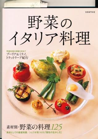 野菜のイタリア料理