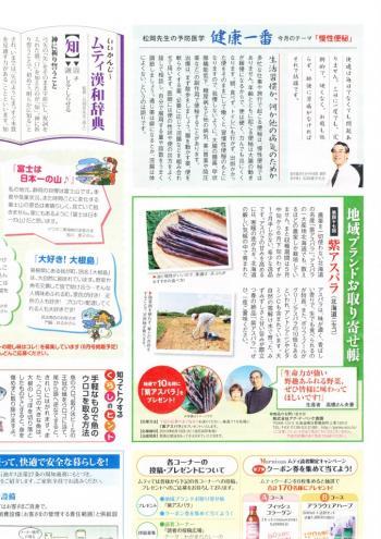 岩谷産業さんの新聞