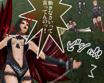 怒れ、黒エミ!(#゚ロ゚)