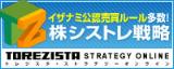 株システムトレードのトレジスタ・ストラテジーオンライン