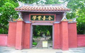 孔子廟300.jpg