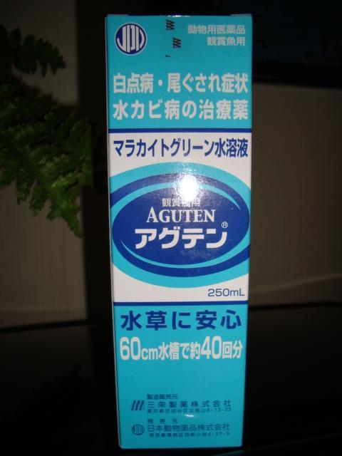 アクデン「マラカイトグリーン水溶液」(大)