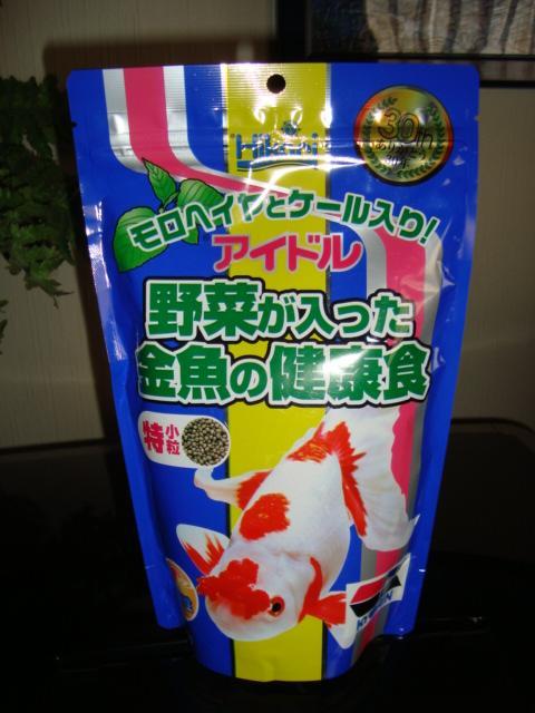 アイドル 野菜が入った 金魚の健康食