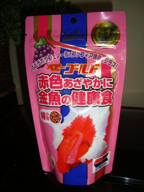 赤色あざやかに 金魚の健康食