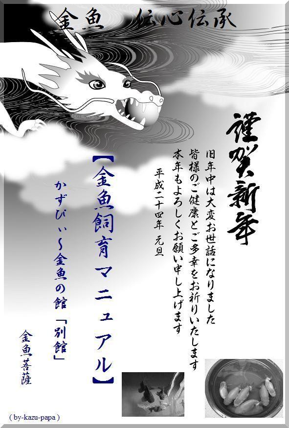 2012 年賀状