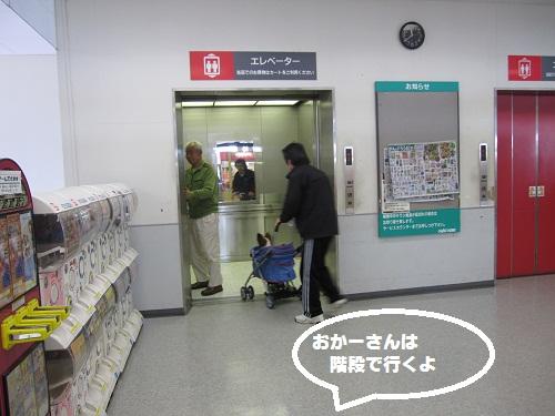 032エレベーターはもう乗らないっ^^;