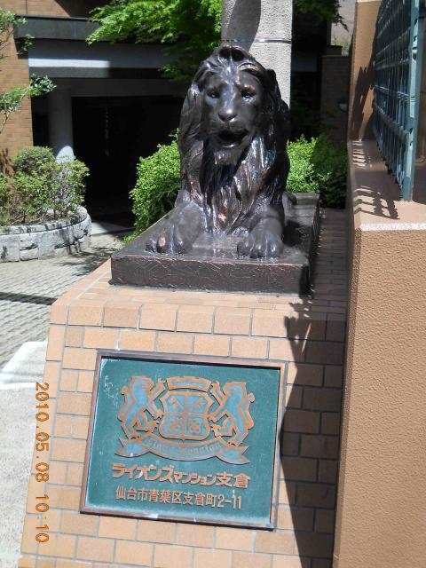 ライオンズマンション支倉