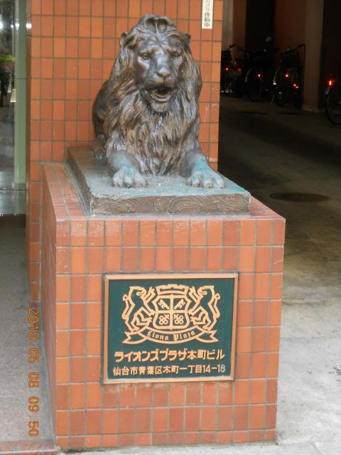 ライオンズプラザ本町ビル