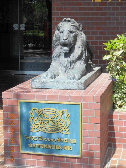 ライオンズマンション榴ヶ岡公園