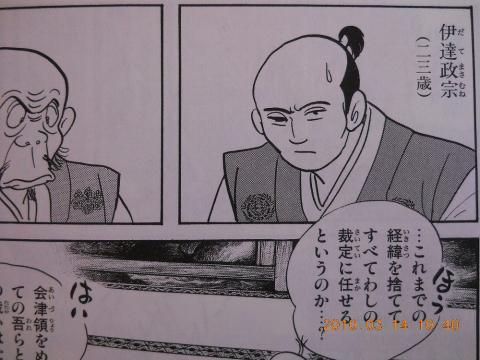 マンガ日本の歴史(26)関白秀吉の検地 p.178