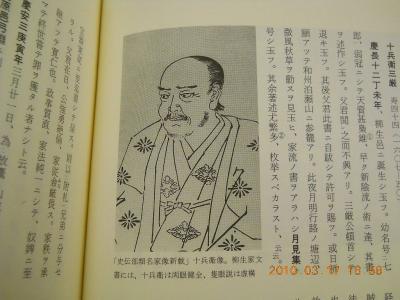 史料 柳生新陰流〈上巻〉80ページ、「史伝部類名家像新載」十兵衛像