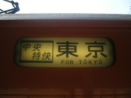 201系H7編成-高尾にて。方向幕(中央特快 東京)