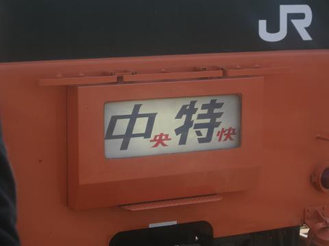201系H7編成-高尾にて。前方幕(中央特快)