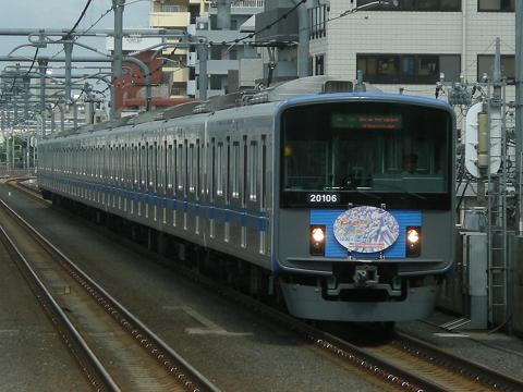 西武20000系(プリキュアHM車)