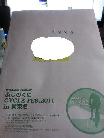 fuji1b.jpg