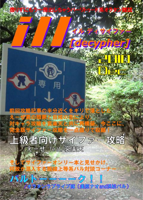ill_d_pr2.jpg