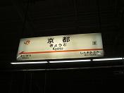 20100309大阪&京都 (1)