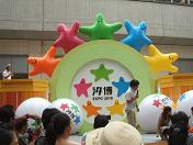20100813汐博