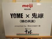 20100916鬼嫁×YOME (29)
