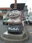 20100918八戸~十和田湖 (5)