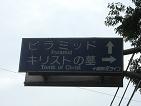20100918八戸~十和田湖 (30)