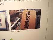20100503赤坂旅行2日目 (3)