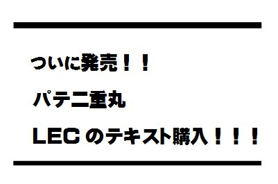 LECtekisuto.jpg