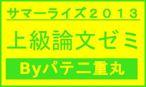 サマーライズ2013上級論文ゼミ