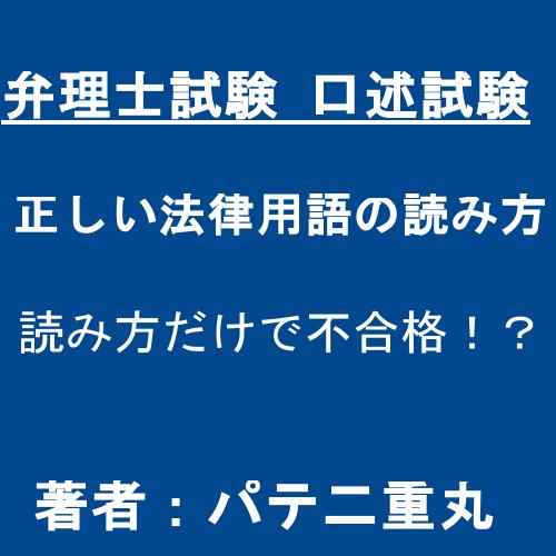 tizai_yomikata.png