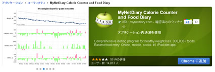 calorie.jpg
