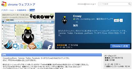 crowy.jpg