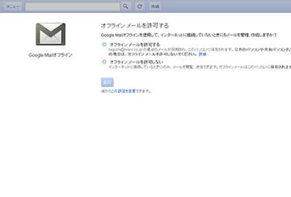 offlineGmail2