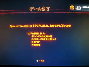 GOW?クリア