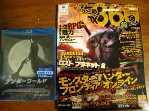 ブルーレイと雑誌