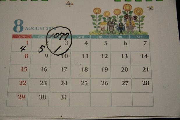 8月3日ー3