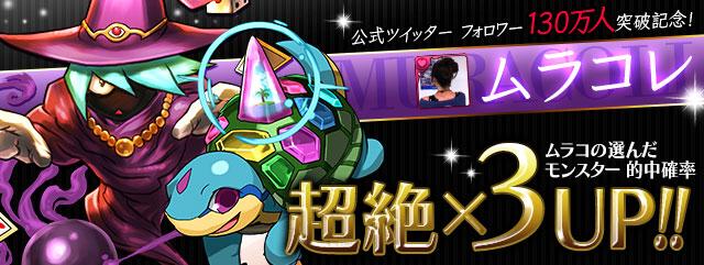141127_mura_2014112716011760a.jpg