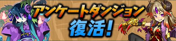 anke_fukkatu2_20141030151351c48.jpg