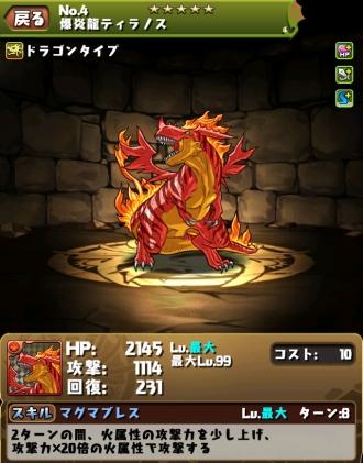 ss_monster_syaoal.jpg