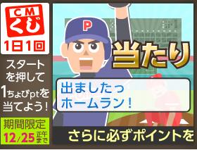 CMくじちょび2