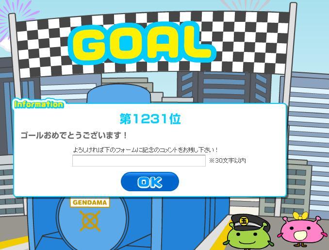 2013年3月15日げん玉ゴール