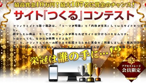 サイト「つくる」コンテスト